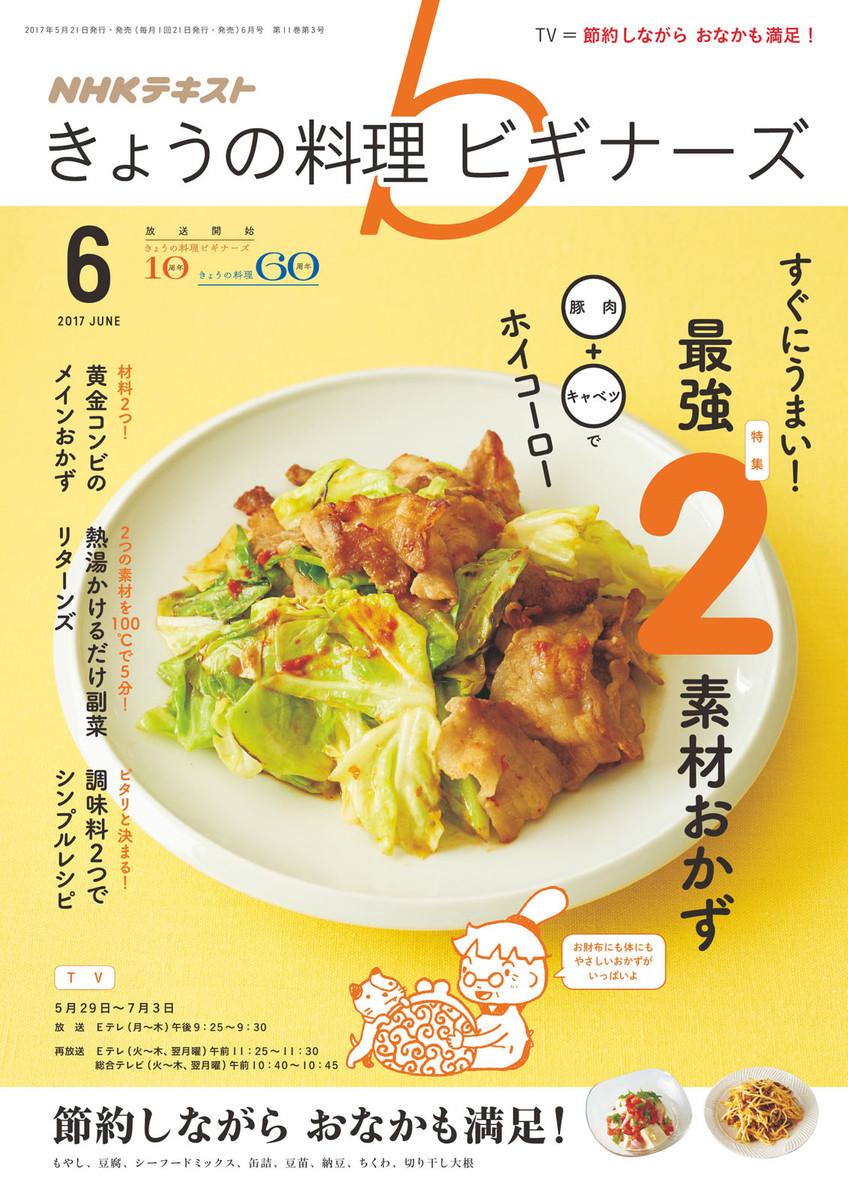NHKきょうの料理 2017年4月号 [雑誌] (NHKテキスト) | |本 | 通販 | Amazon