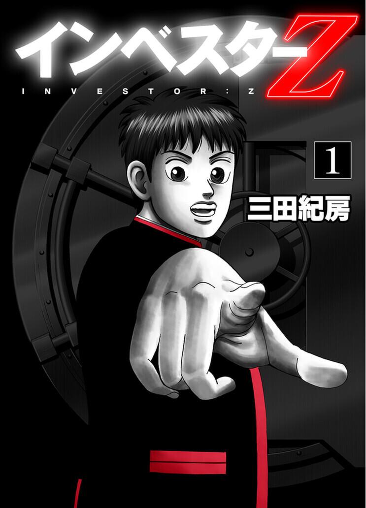 【無料】e-book JapanでインベスターZを試し読みする