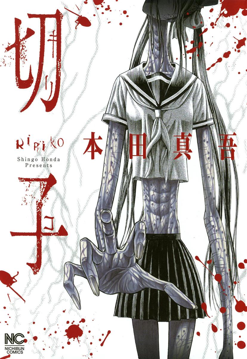 切子(本田 真吾) あらすじネタバレと感想【女子高生モンスターの復讐劇】