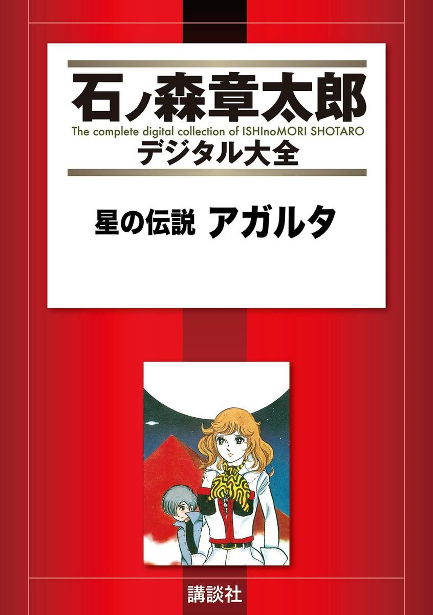 【最新刊】星の伝説 アガルタ 【石ノ森章太郎デジタル大全】