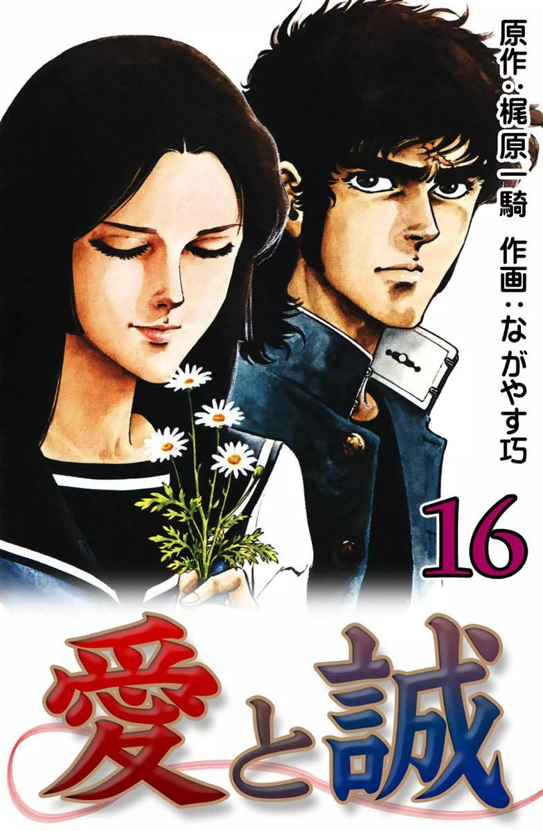 愛と誠 16巻 - 無料まんが・試し...