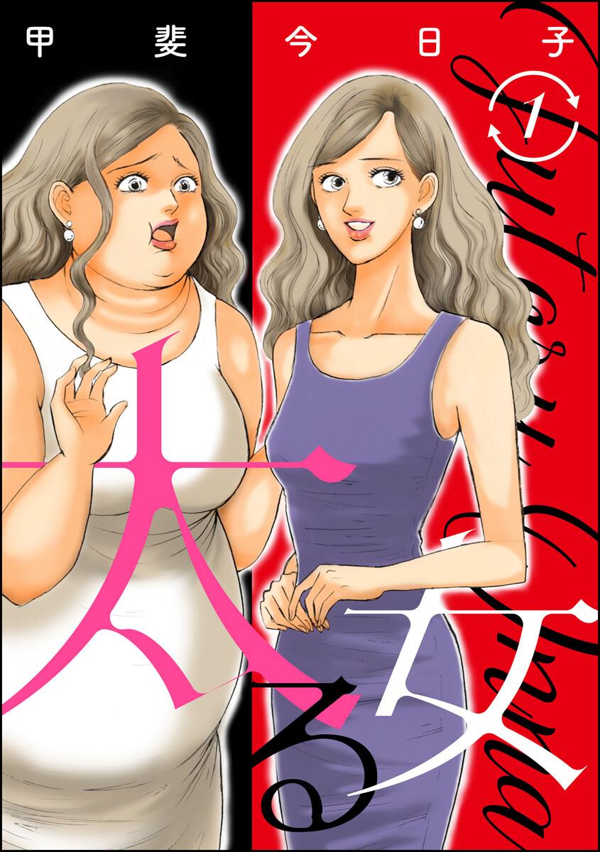 太る女 1巻