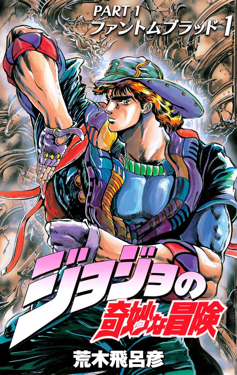 【無料】e-book Japanでジョジョの奇妙な冒険を試し読みする