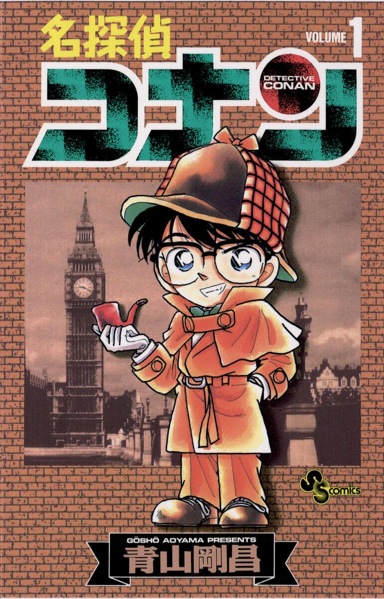 【無料】e-book Japanで名探偵コナンを試し読みする