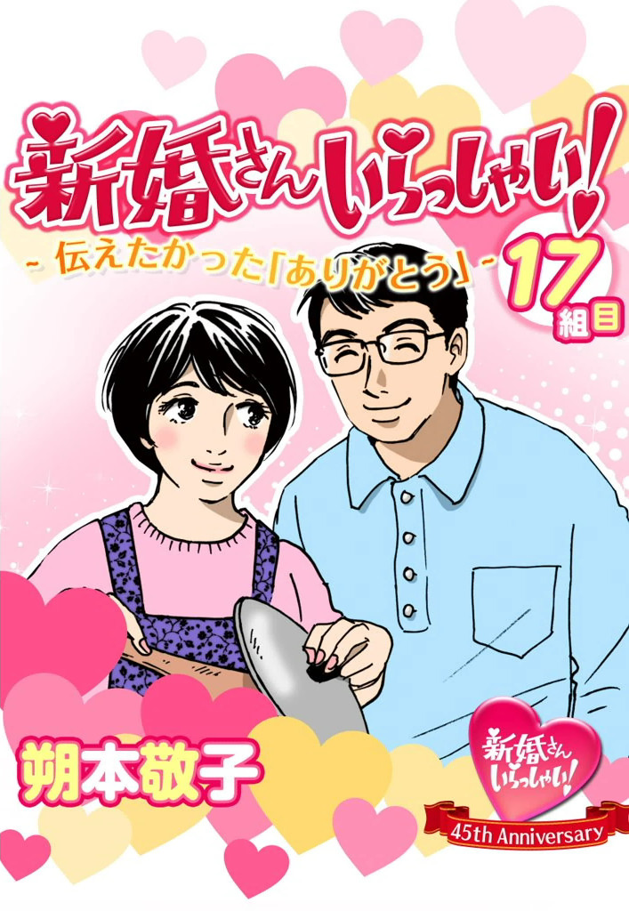 新婚さんいらっしゃい! 伝えたかった「ありがとう」 | 朔本敬子 | 無料まんが・試し読みが豊富!eBookJapan|まんが(漫画)・電子書籍をお得に買うなら、無料で読むならeBookJapan