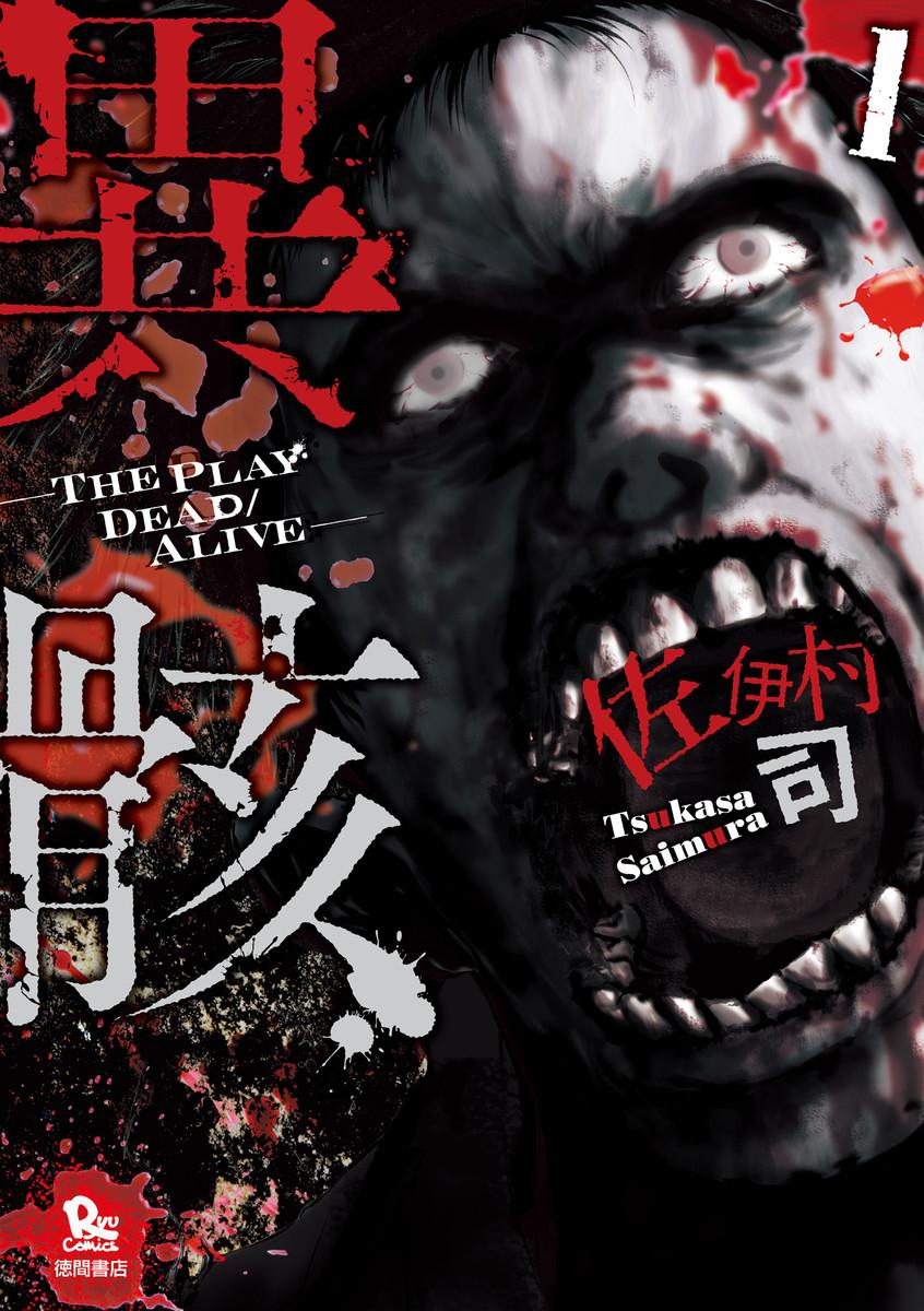 異骸-THE PLAY DEAD/ALIVE- ebookjapan 一巻無料立読み