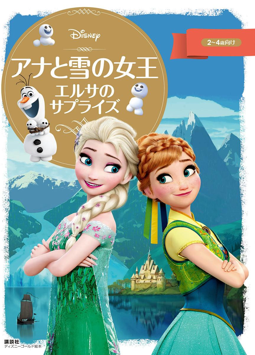 アナと雪の女王 エルサのサプライズの画像 p1_32