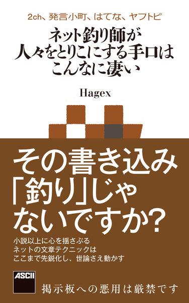Hagexの著書