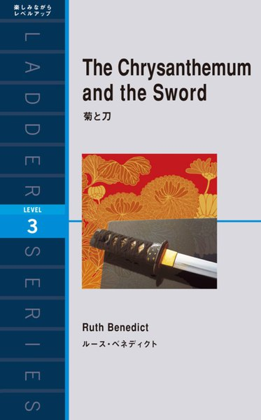 The Chrysanthemum and the Sword 菊と刀