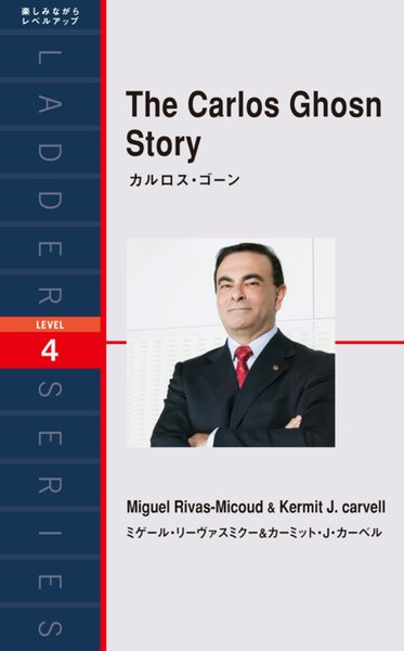 The Carlos Ghosn Story カルロス・ゴーン