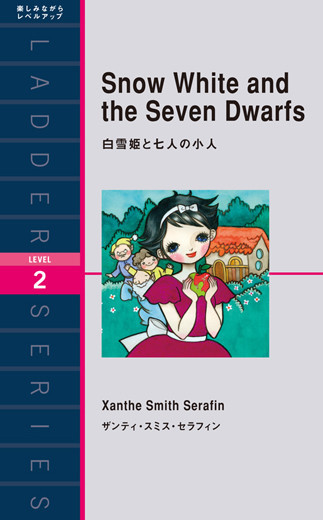 Snow White and the Seven Dwarfs 白雪姫と七人の小人