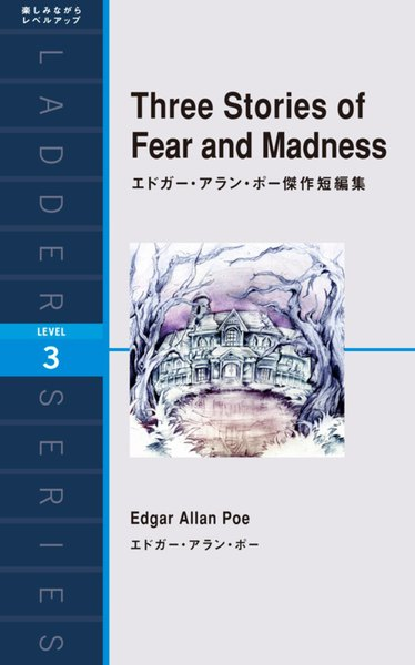 Three Stories of Fear and Madness エドガー・アラン・ポー傑作短編集