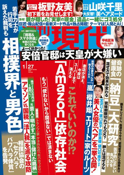 週刊現代 2018年1月27日号(1月15日発売)