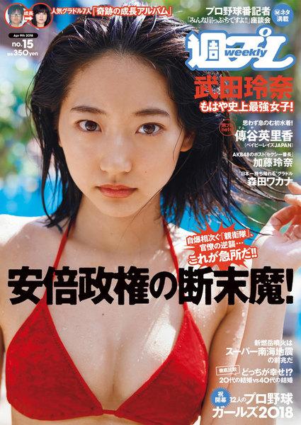週プレ4月9日号No.15(2018年3月26日発売)