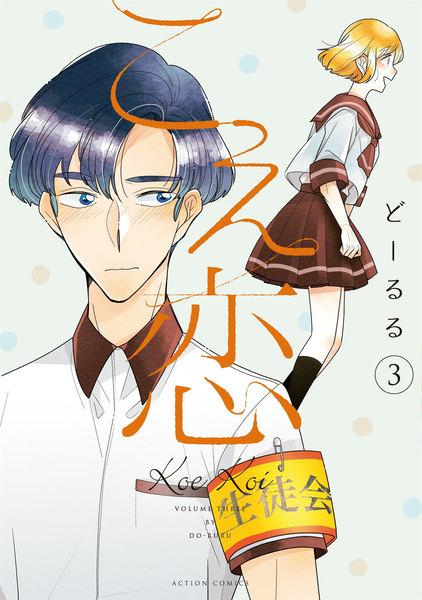 こえ恋 3巻 電子書籍版限定特典付