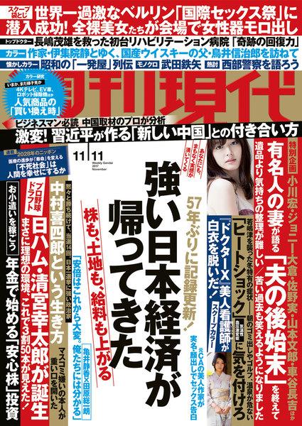 週刊現代 2017年11月11日号(10月30日発売)