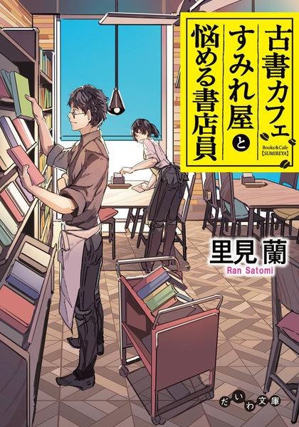 【ミステリー】古書カフェすみれ屋と悩める書店員