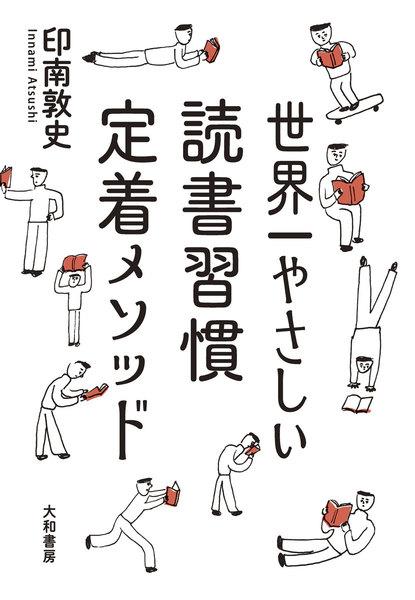 【ノンフィクション】世界一やさしい読書習慣定着メソッド
