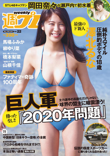 週プレ5月29日号No.22(2017年5月15日発売)
