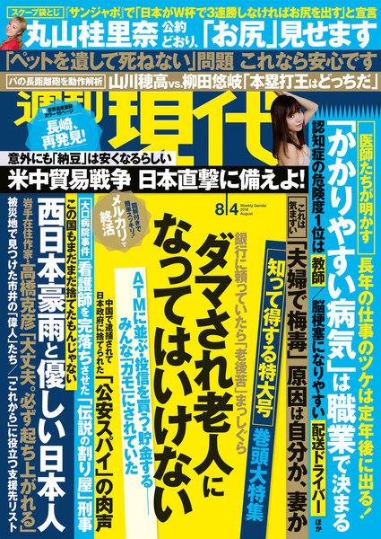 週刊現代 2018年8月4日号(7月20日発売)