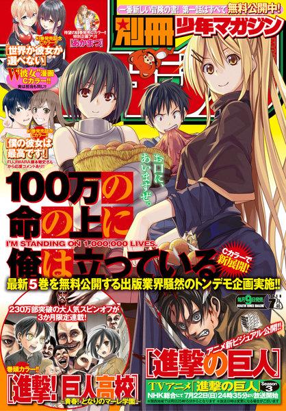 別冊少年マガジン 2018年7月号(2018年6月9日発売)