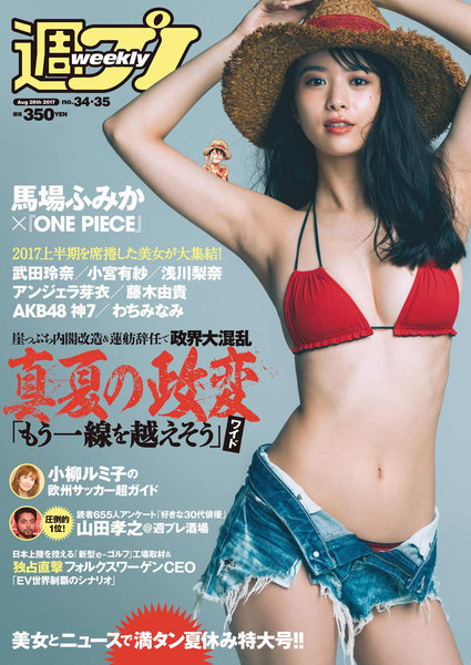週刊プレイボーイ 8月28日号No.34&35(2017年8月7日発売)