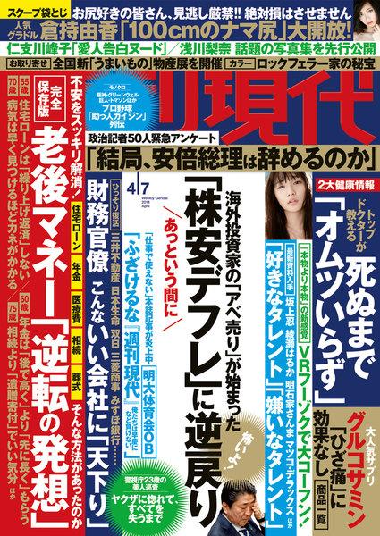 週刊現代 2018年4月7日号(3月26日発売)