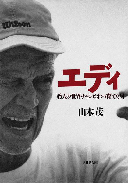 【ノンフィクション】エディ 6人の世界チャンピオンを育てた男