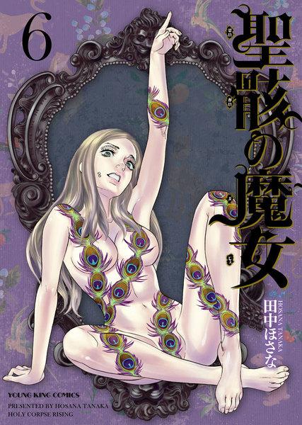 聖骸の魔女 6巻