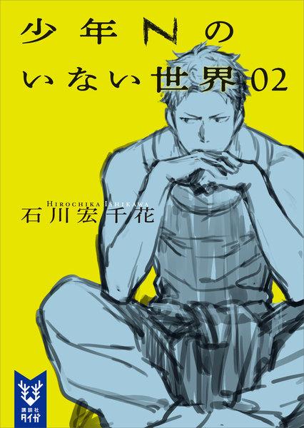 【ミステリー】少年Nのいない世界 02
