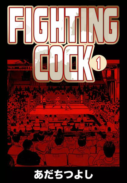 FIGHTING COCK 1巻 - 漫画