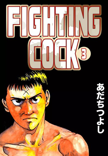 FIGHTING COCK 3巻 - 漫画