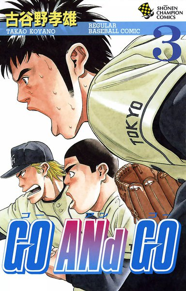GO ANd GO 3巻 - 漫画