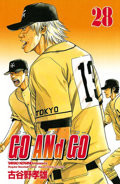 GO ANd GO 28巻 - 漫画