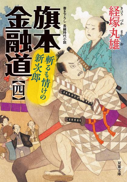 【歴史・時代】旗本金融道 : 4 斬るも情けの新次郎