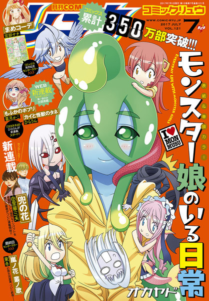 月刊COMICリュウ 2017年7月号(5月19日発売)