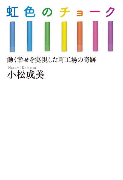 【ノンフィクション】虹色のチョーク 働く幸せを実現した町工場の奇跡