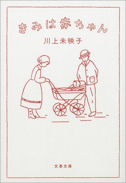【エッセイ】きみは赤ちゃん