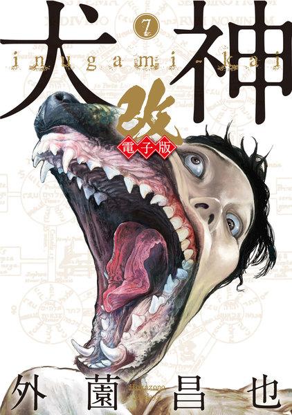 犬神・改 電子版 7巻