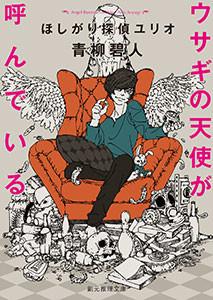 【ミステリー】ほしがり探偵ユリオ (1) ウサギの天使が呼んでいる