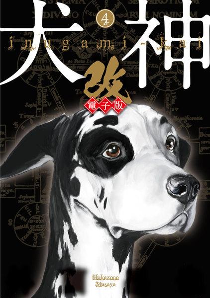 犬神・改 電子版 4巻