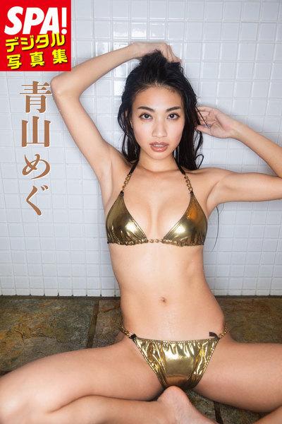 青山めぐ「SPA!デジタル写真集」