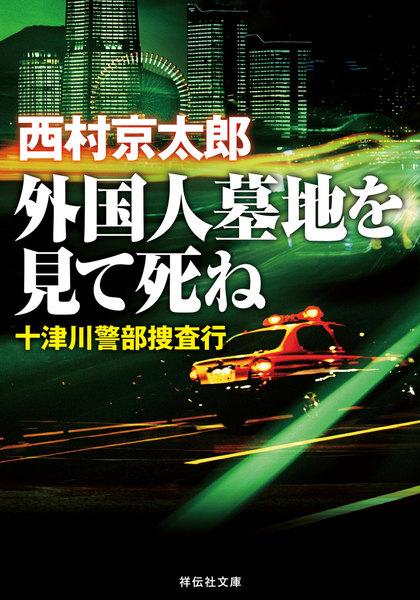 【ミステリー】外国人墓地を見て死ね――十津川警部捜査行