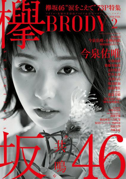 BRODY(ブロディ)2018年2月号(1月26日発売)