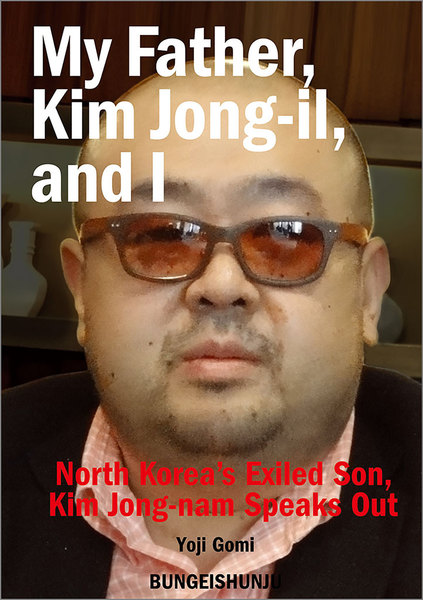 【ノンフィクション】My Father, Kim Jong-il, and I