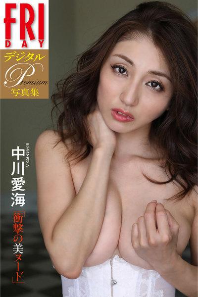 中川愛海「衝撃の美ヌード」FRIDAYデジタル写真集