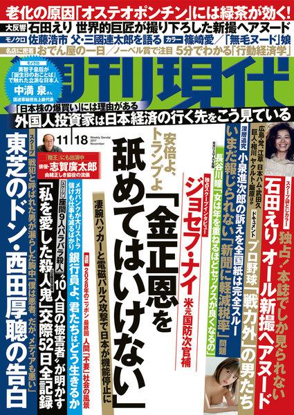 週刊現代 2017年11月18日号(11月6日発売)