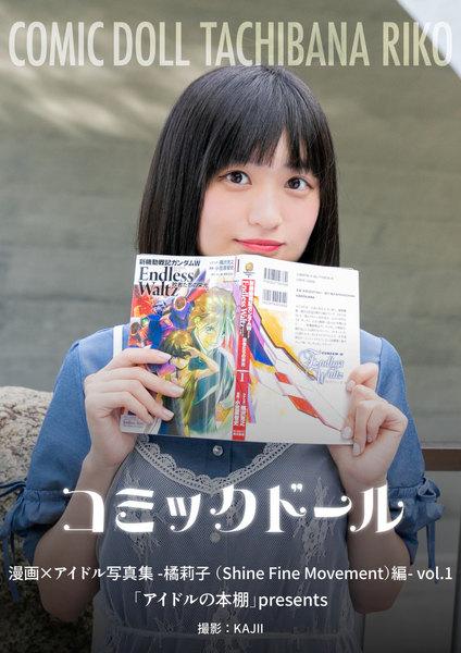 橘莉子(Shine Fine Movement)コミックドール-漫画×アイドル写真集