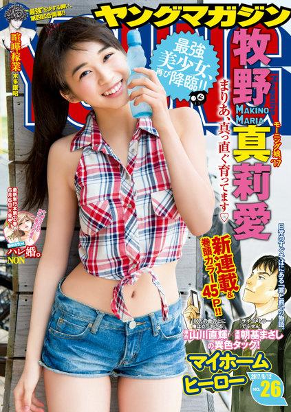 ヤングマガジン 2017年26号(5月29日発売)