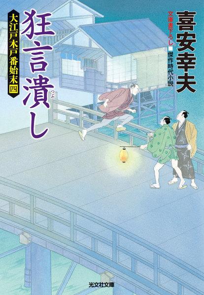 【歴史・時代】狂言潰し~大江戸木戸番始末(四)~